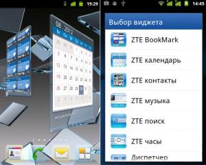 Интерфейс ZTE  V880E
