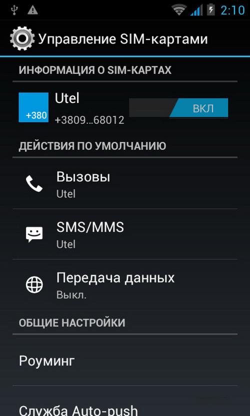 Изменить Главную Sim-Карту На Android