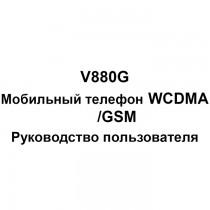 Руководство пользователя (инструкция по эксплуатации) ZTE V880G