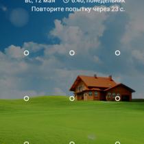 unlock-graficheskj-kljuch-zte