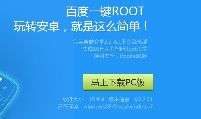 Baidu Root Tool