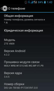 Меню - информация о смартфоне ZTE V809 Blade C2