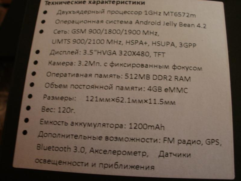 Характеристики ZTE V795